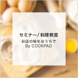 セミナー/料理教室
